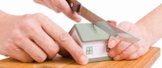 Судебная практика по разделу ипотечной квартиры между супругами